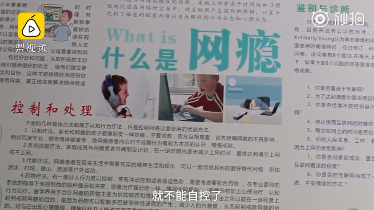 广州医院专设科室治疗游戏成瘾 患者出院有奖金