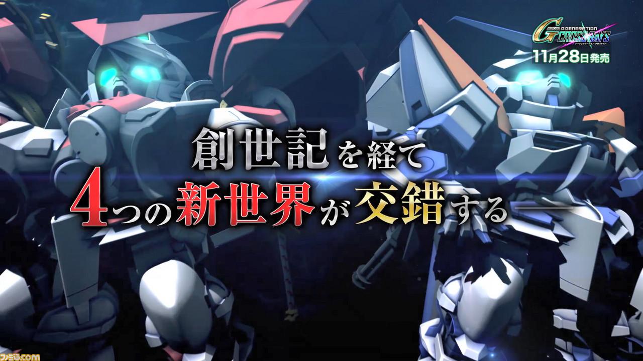 《SD高达G世代:火线纵横》11月28日发售 支持中文