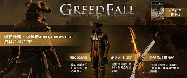 《贪婪之秋》简体中文免安装版