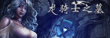 《龙骑士之墓》游戏库