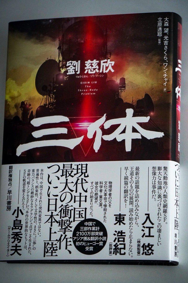 《三体》 在韩国只卖出400本让日本译者震惊 真的假的?