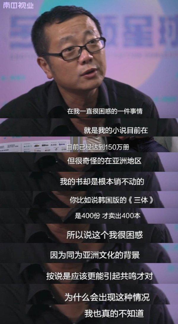 《三体》在韩国只卖出400本让日本译者震惊 真的假的?