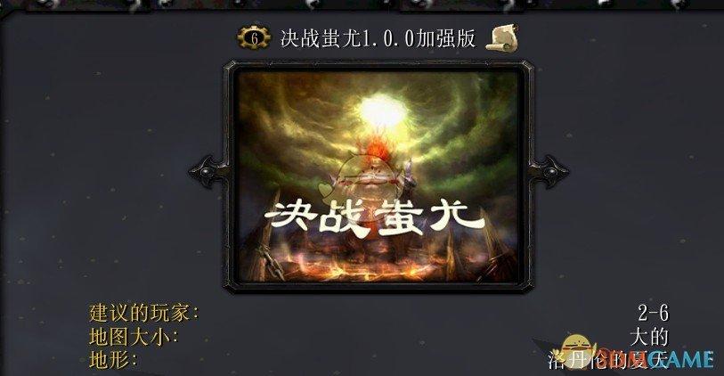 《决战蚩尤》v1.0[war3地图]
