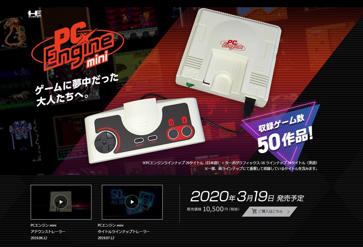 Konami也要分一杯怀旧羹 复古主机PCE-mini发售日期公布