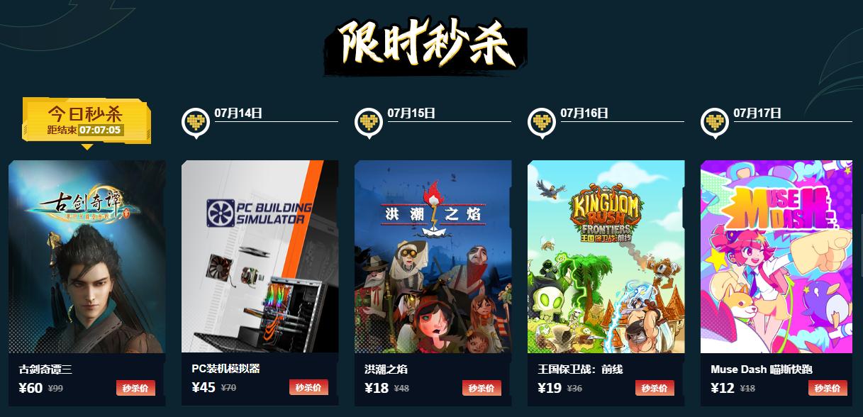 WeGame夏日购秒杀游戏 《古剑奇谭3》最低仅需60元