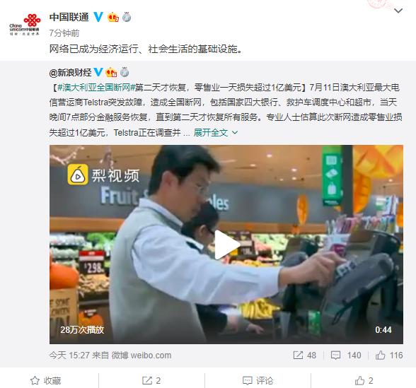 澳大利亚全国断网第二天才恢复 中国联通说话了