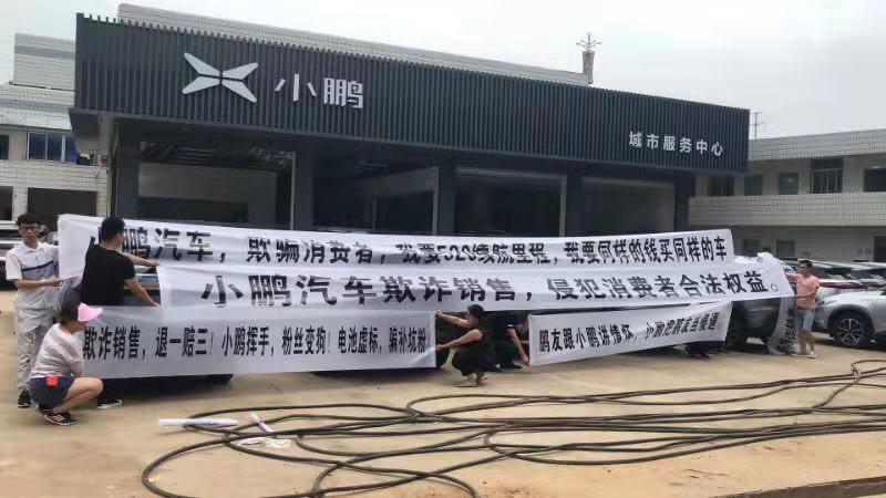 小鹏汽车用户集体退车维权:欺诈销售 粉丝变狗