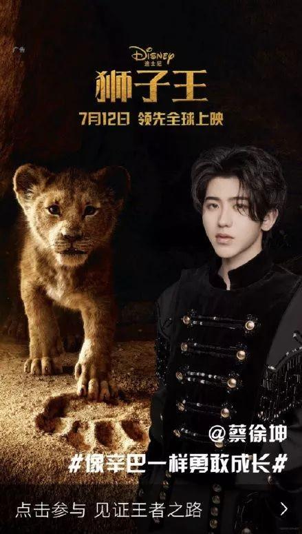 请蔡徐坤当《狮子王》宣传大使 迪士尼被双语投诉