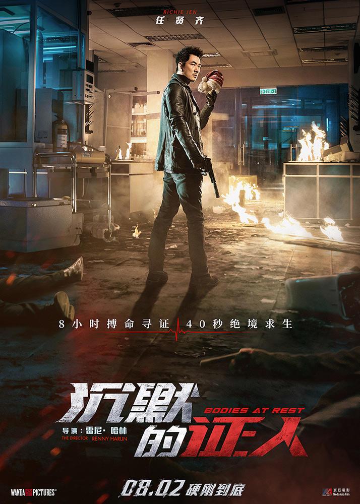 《沉默的证人》新海报 张家辉和杨紫遭任贤齐猎杀