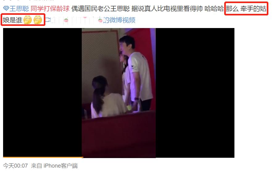 王思聪深夜携四辣妹打保龄球 与其中一女甜蜜牵手