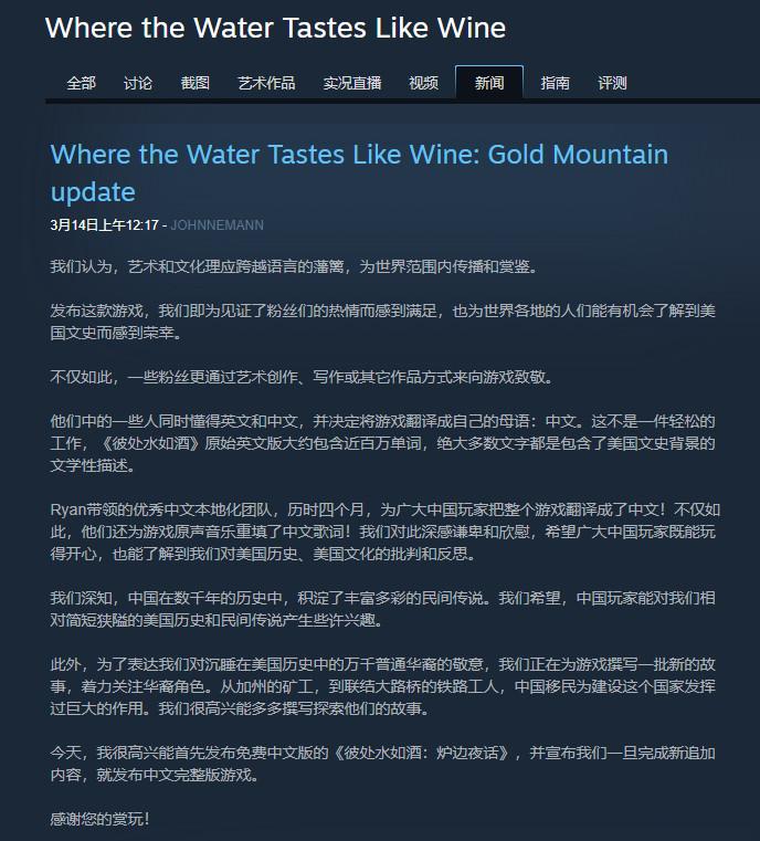 《彼处水如酒》Steam加入简中 开发团队感谢华裔劳工