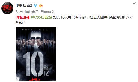<b>刘德华、古天乐主演《扫毒2》大卖 票房已突破10亿</b>