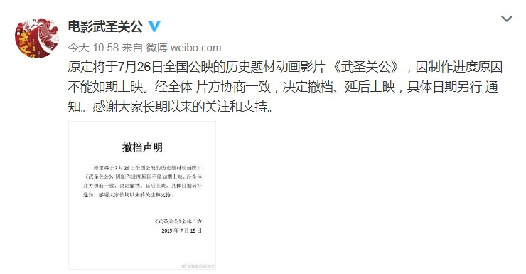 国漫大师蔡志忠5年力作 《武圣关公》宣布撤档!