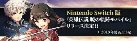 《英雄传说:晓之轨迹》确认登陆Switch 2019年夏季上架