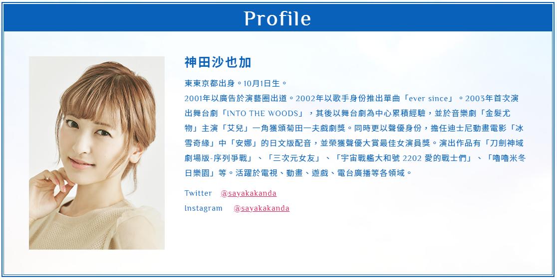 <b>神田沙也加演唱主题曲 《莱莎的炼金工房》开场动画公布</b>