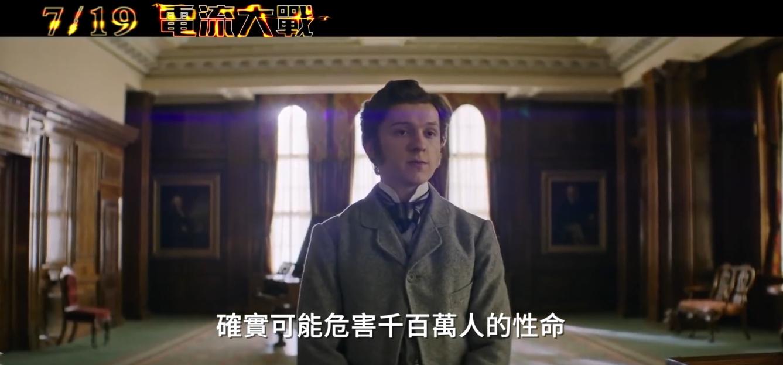 荷兰弟&卷福《电力之战》中文宣传片 7月19日上映