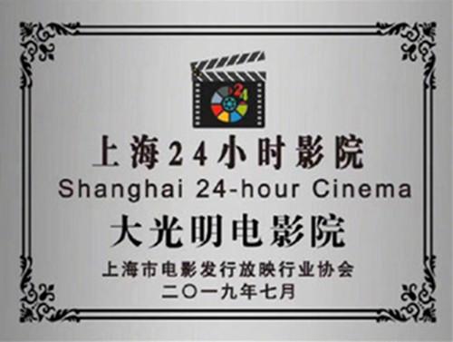 """影迷福利 上海首批""""24小时电影院""""来了"""