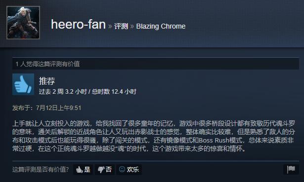 《炽热合金》Steam获95%好评,玩家:这不是魂斗罗吗?