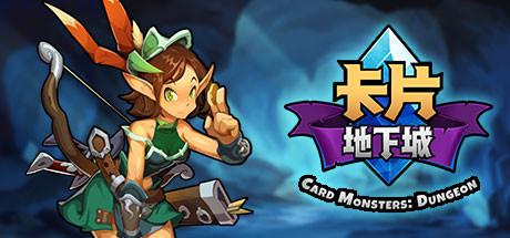 《卡片地下城》中文版 steam正版分流