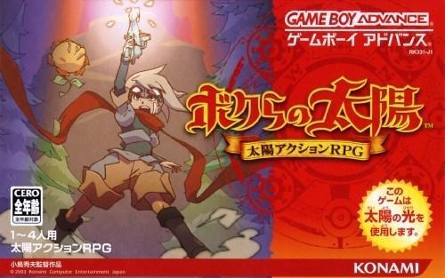 游戏历史上的今天:《我们的太阳》在日本发售