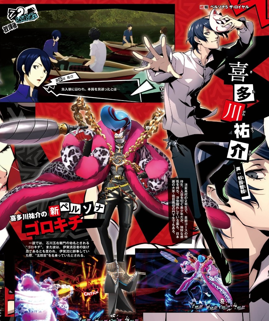 《女神异闻录5R》截图展示高卷杏/喜多川新人格面具
