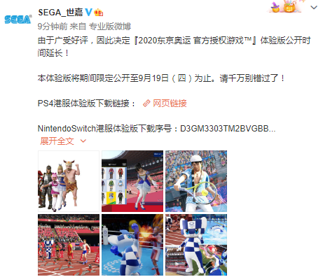 <b>广受好评 《2020东京奥运 官方授权游戏》体验版将延期至9月</b>