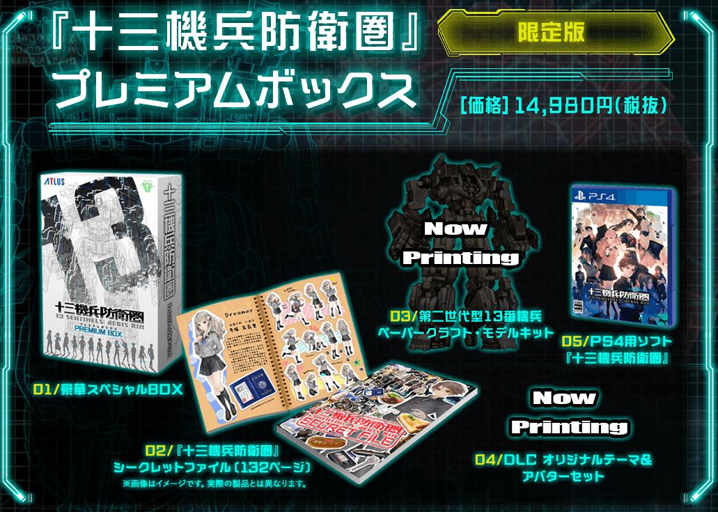 《十三机兵防卫圈》发售日期公布 预购可得艺术设定集