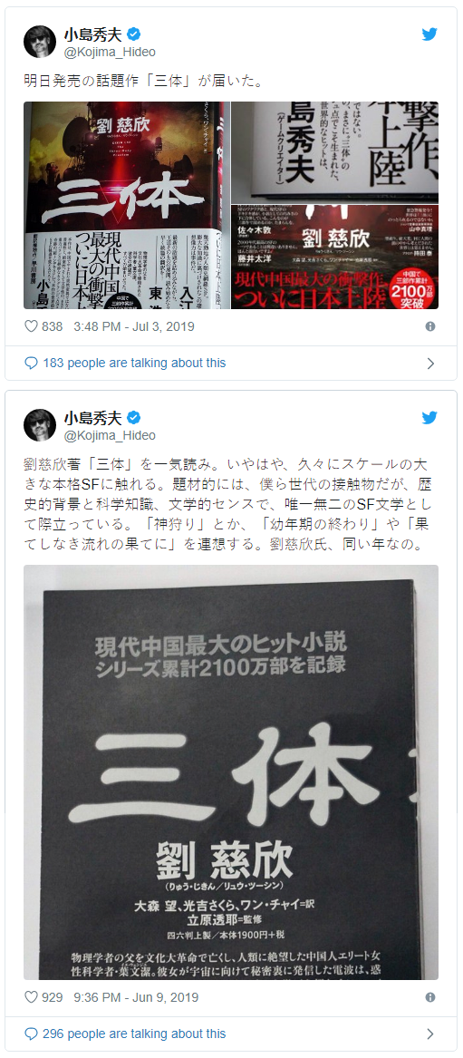 中日媒体互相暗中观察 推荐《三体》的小岛秀夫恐成最大赢家