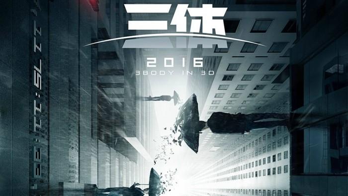科幻小说《三体》上银幕十年未果 超级IP竟成为难题