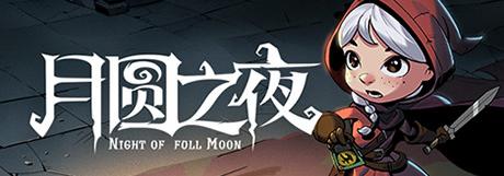 《月圆之夜》游戏库