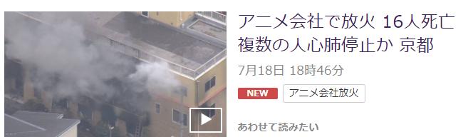 老厂 《京都动画》 突遭大火多人死伤!嫌犯亲口承认故意放火