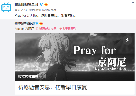 <b>疑为京都动画表示哀悼 B站网页端番剧页面变成黑白</b>