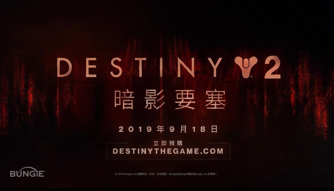 《命运2:暗影要塞》中文预告片 宏大壮美的月球阴影面 第1张