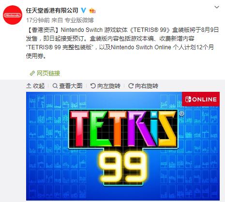 《俄罗斯方块99》盒装版预订开始 包含任天堂网络会员服务一年 第1张