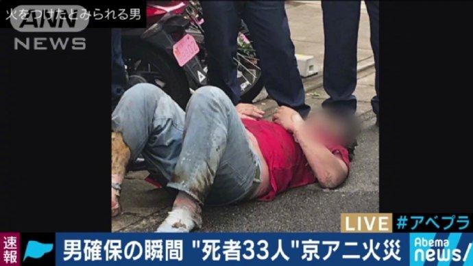 京阿尼大火纵火嫌疑人名叫:青叶真司 年龄41有前科