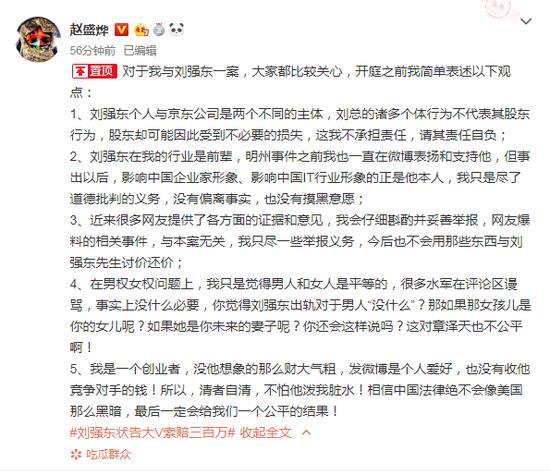 遭起訴大V和劉強東杠上了 回應:我只是盡道德批判義務