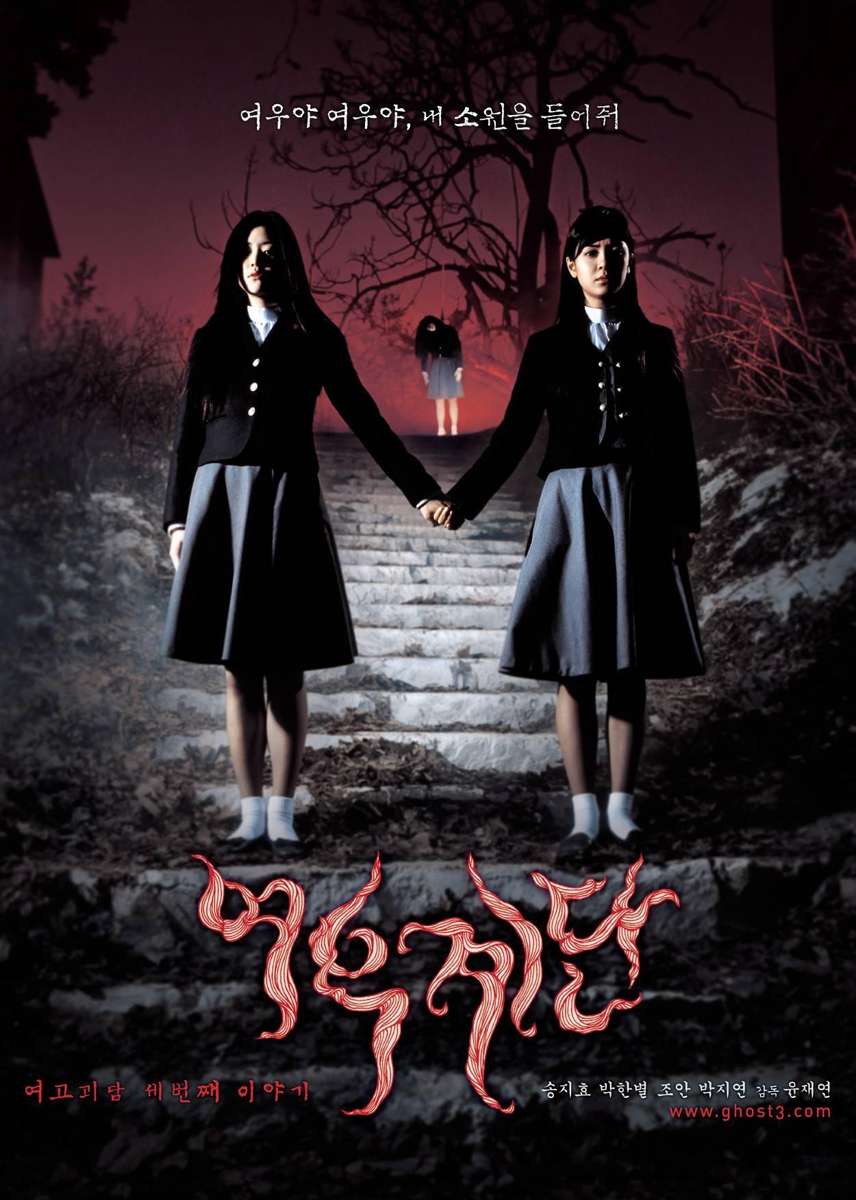 韩国恐怖片《女高怪谈》宣布重启 已开机拍摄