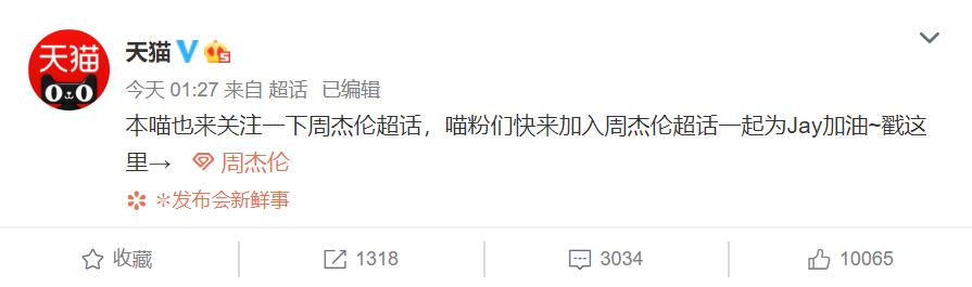 周杰倫vs蔡徐坤 天貓官微凌晨為周杰倫超級話題打榜