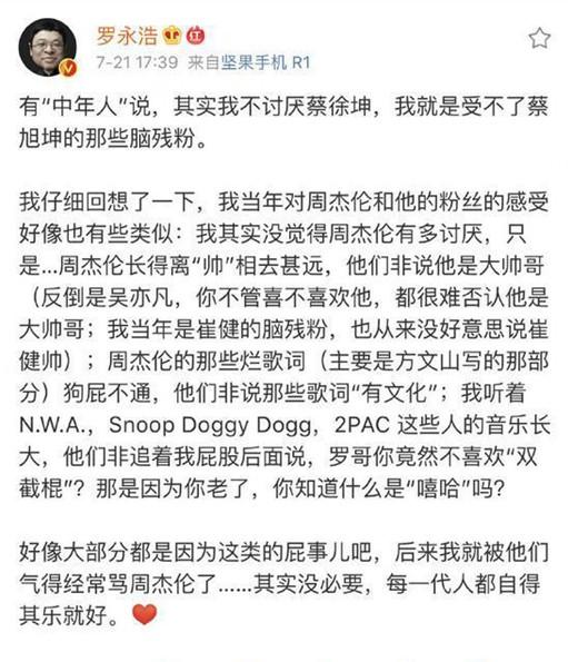 罗永浩吐槽周杰伦脑残粉:烂歌词非说有文化