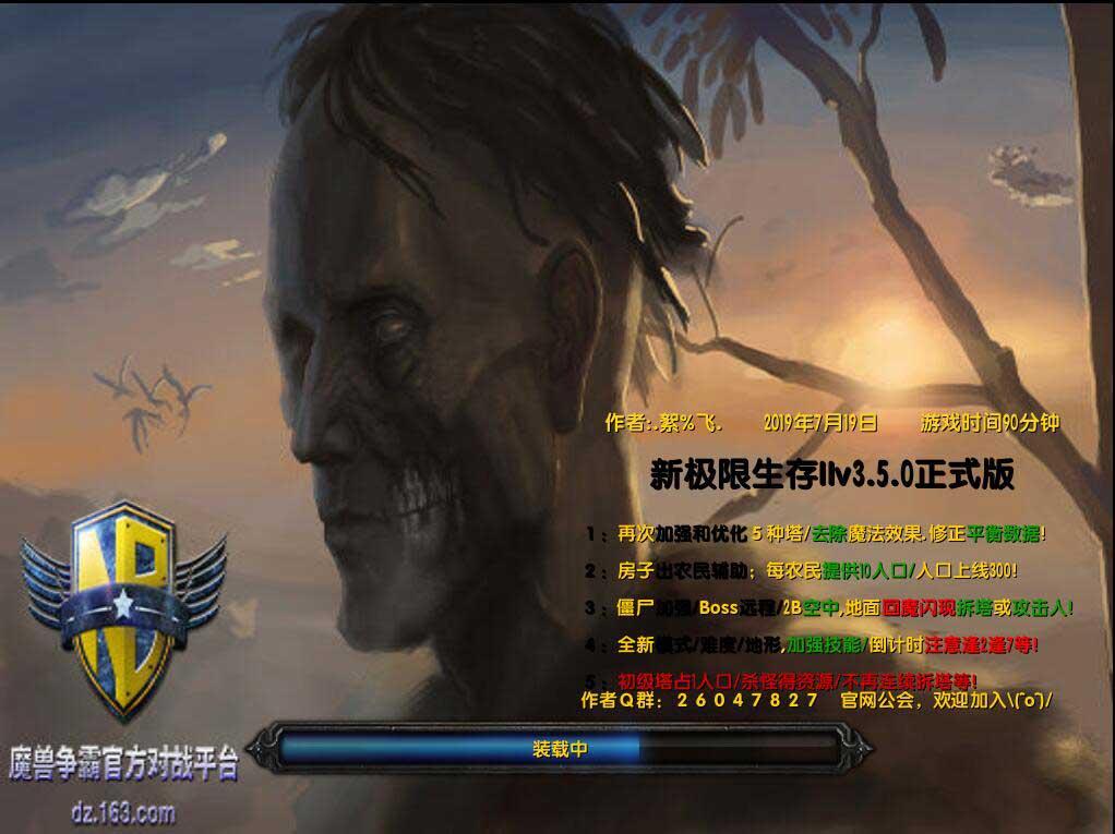 《新极限生存Ⅱ》v4.0.4正式版[war3地图]