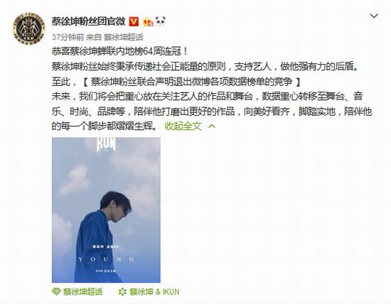 惨败给周杰伦后 蔡徐坤粉丝要退出微博所有数据战