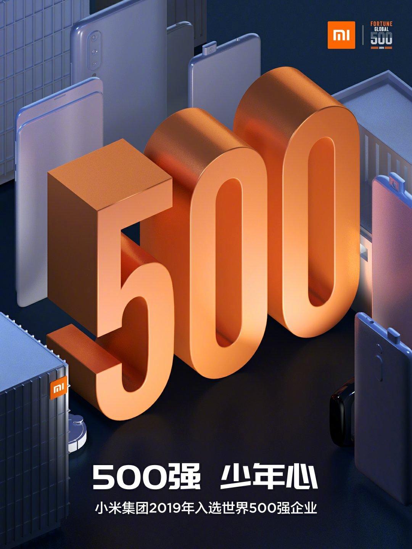 小米首进世界500强 雷军:超2万员工将获赠1000股股票