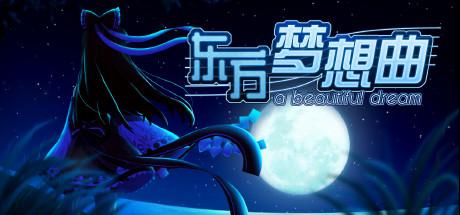 《东方梦想曲》中文版 steam正版分流