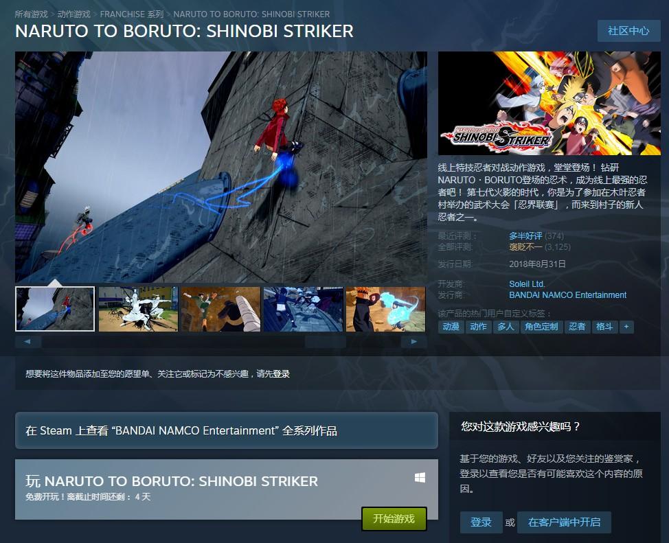 《火影忍者博人传:新忍出击》Steam开启免费体验