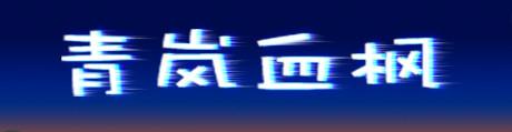 《青岚血枫》游戏库