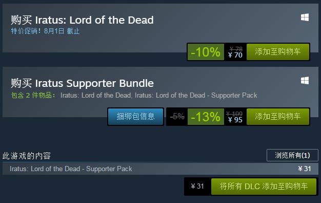 <b>《伊拉图斯:死之主》登陆Steam抢先体验 玩家好评多</b>