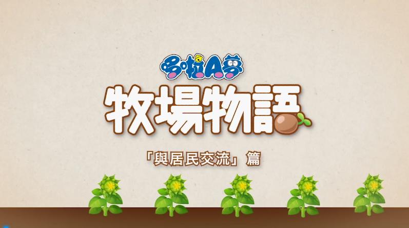 《哆啦A梦牧场物语》新中文宣传片 玩家可与村民互动