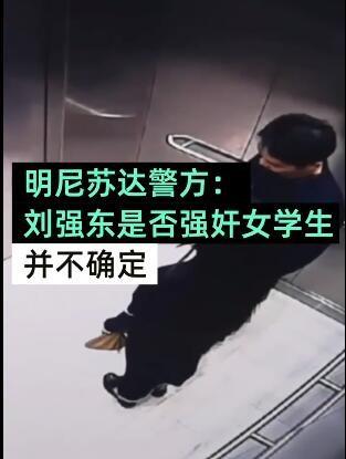 刘强东案警方档案公布 逮捕东哥警察:是否犯罪未知