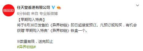 白金工作室《异界锁链》中文官网上线 港服下载版接受预约