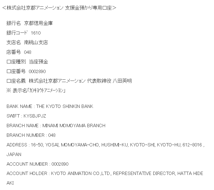 京阿尼已收到捐款2亿7千万日元 还需更多的善款支持